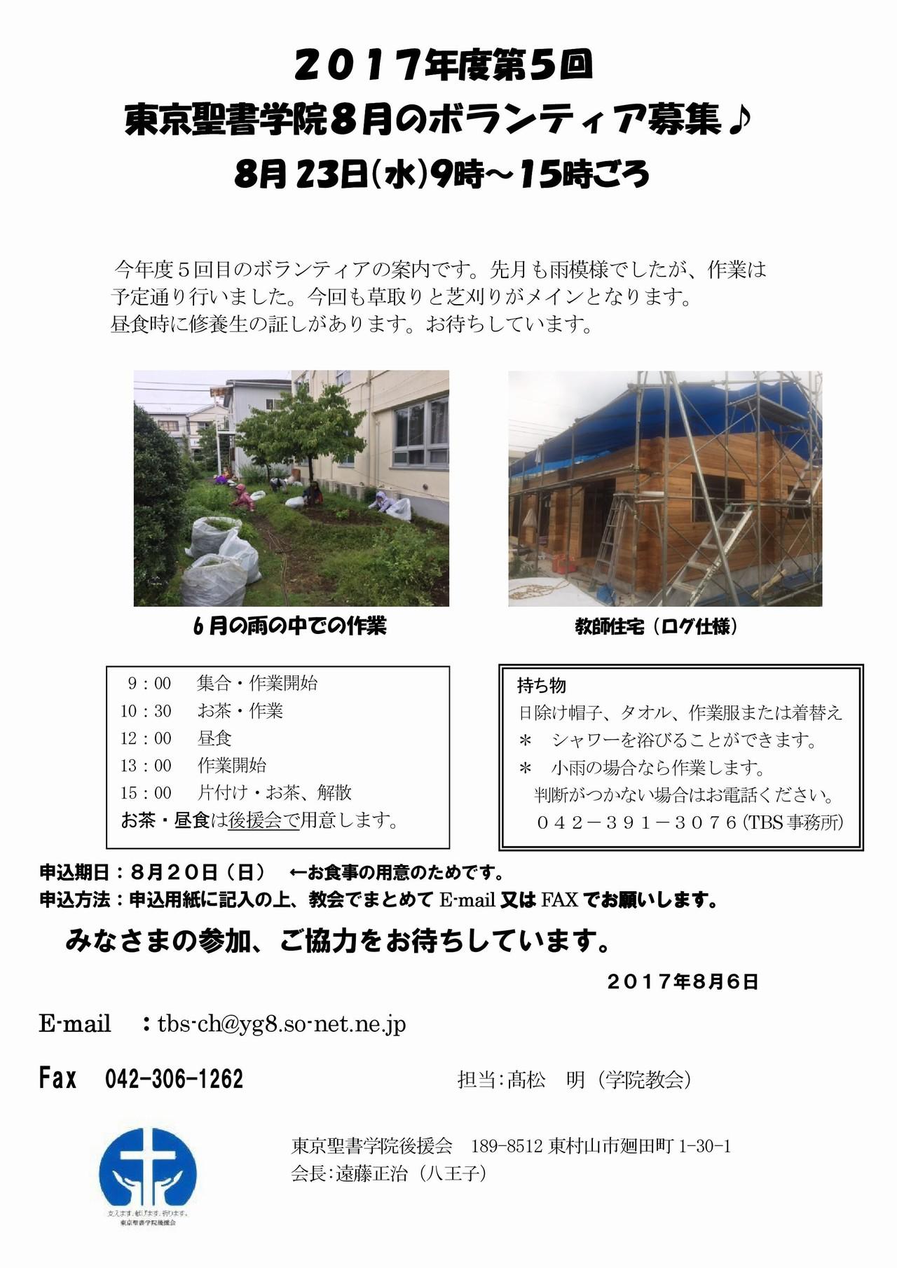 2017年度第5回東京聖書学院8月のボランティア募集
