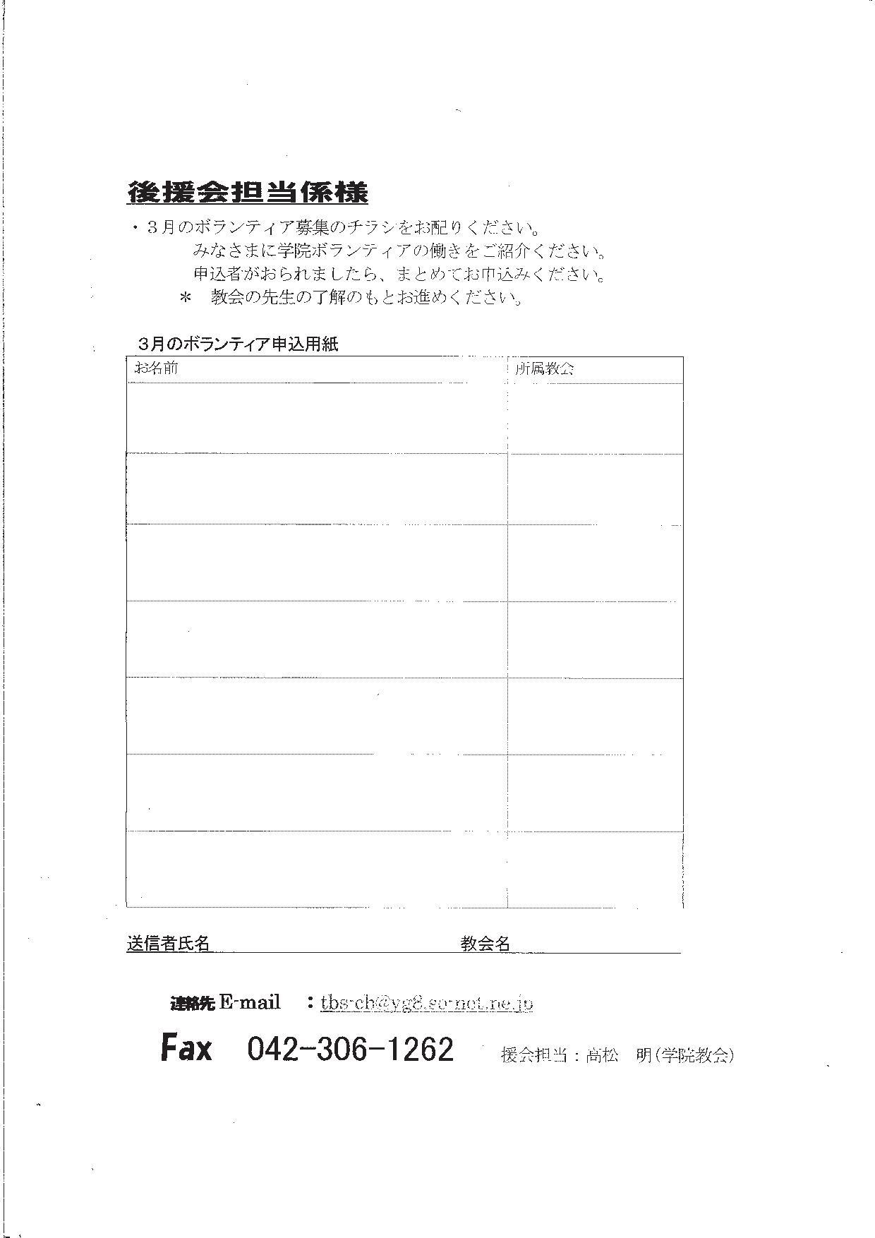 2017年度第7回東京聖書学院3月のボランティア募集チラシ&申し込み