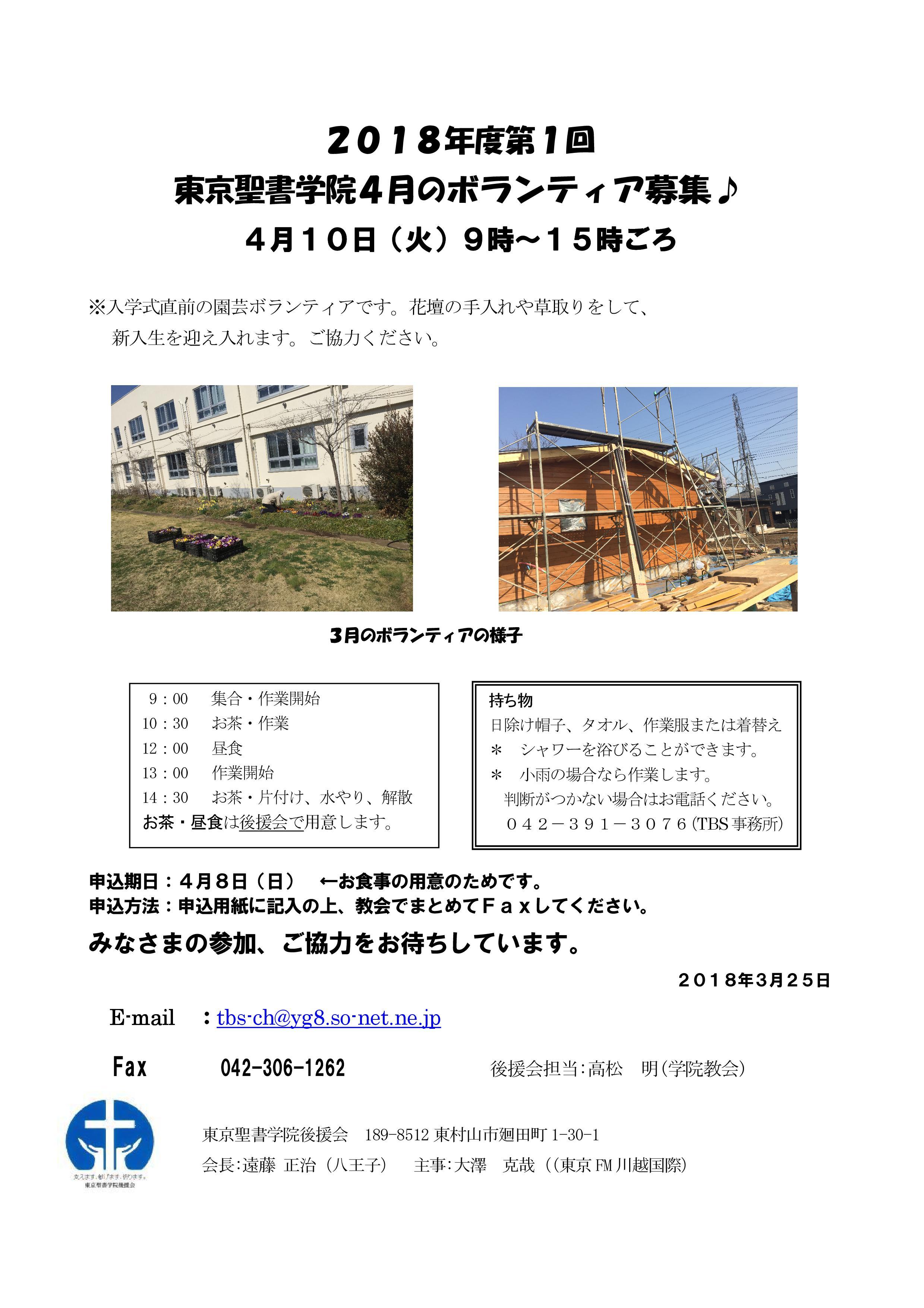 2018年度第1回東京聖書学院4月のボランティア募集