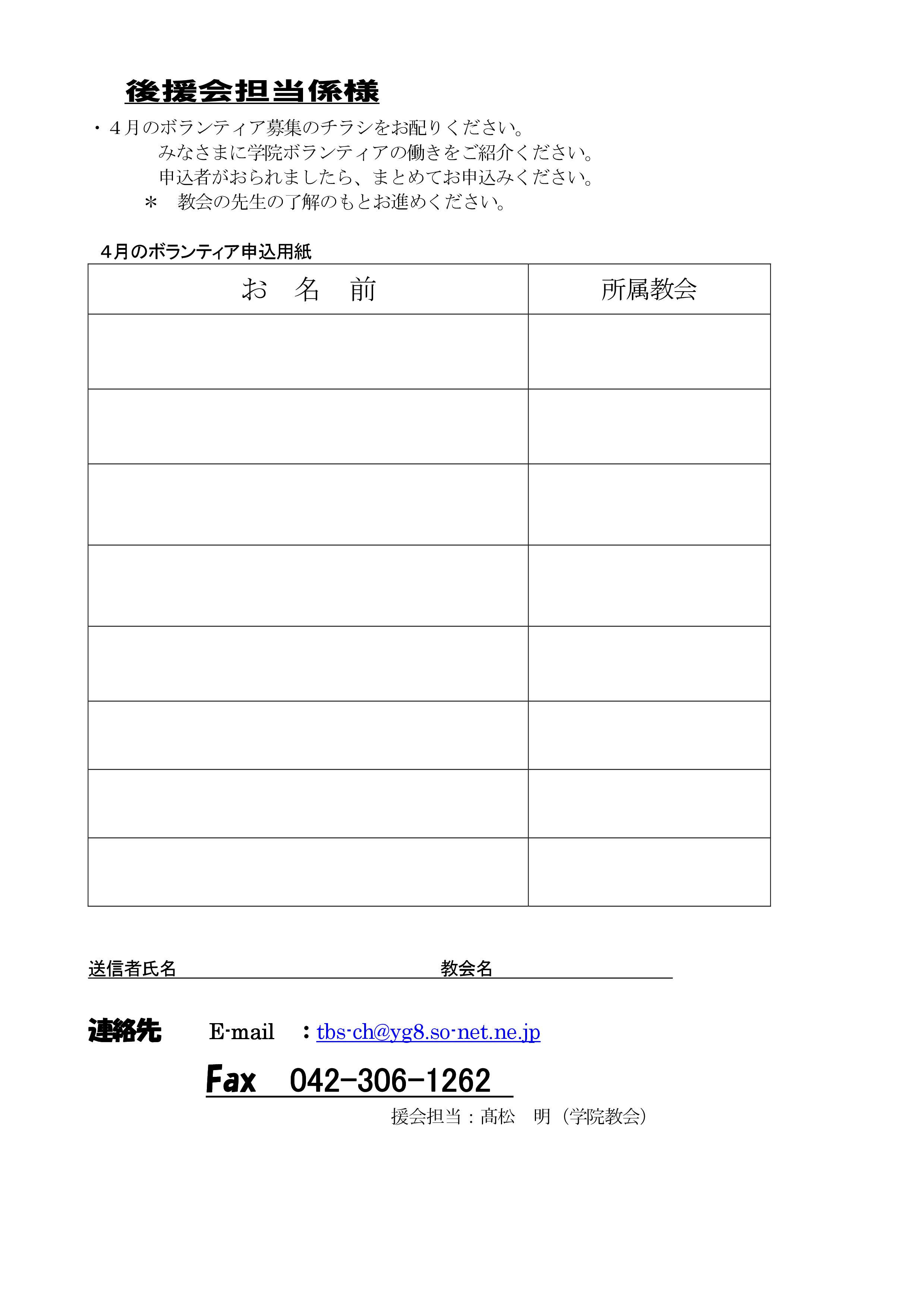 2018年度第1回東京聖書学院4月のボランティア募集チラシ&申し込み