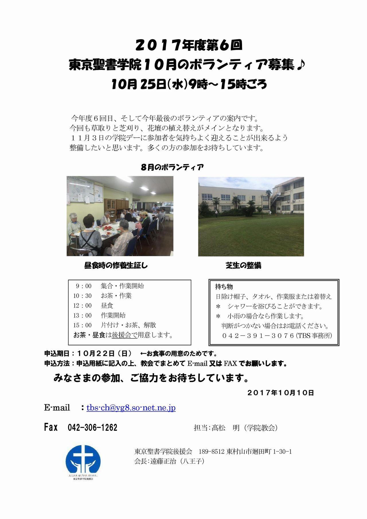 2017年度第6回東京聖書学院10月のボランティア募集