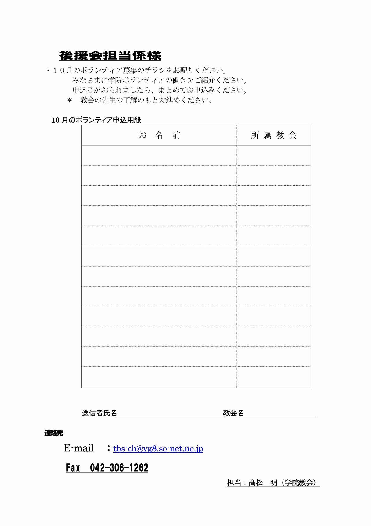 2017年度第6回東京聖書学院10月のボランティア募集チラシ&申し込み