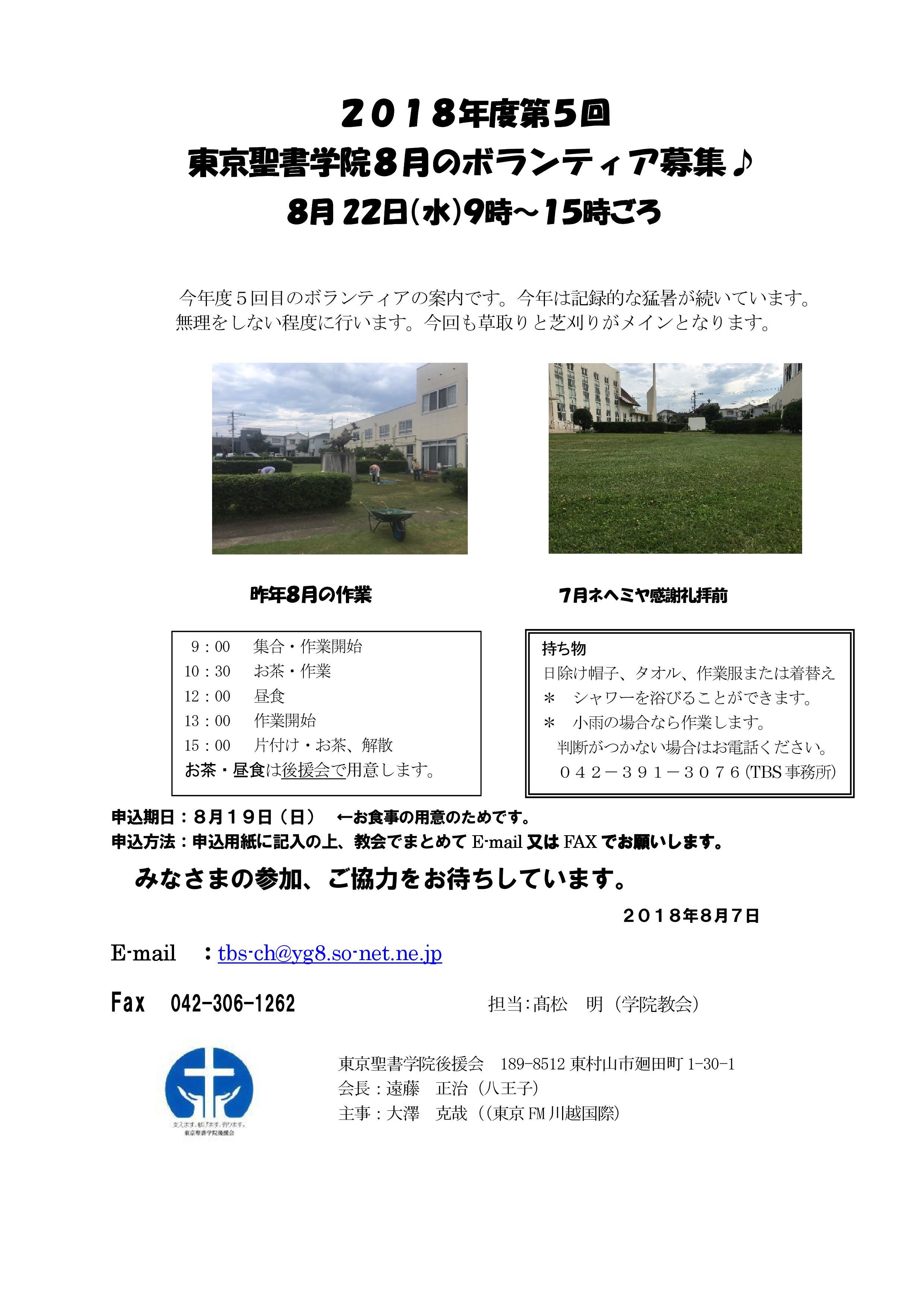 2018年度第2回東京聖書学院7月のボランティア募集チラシ&申し込み