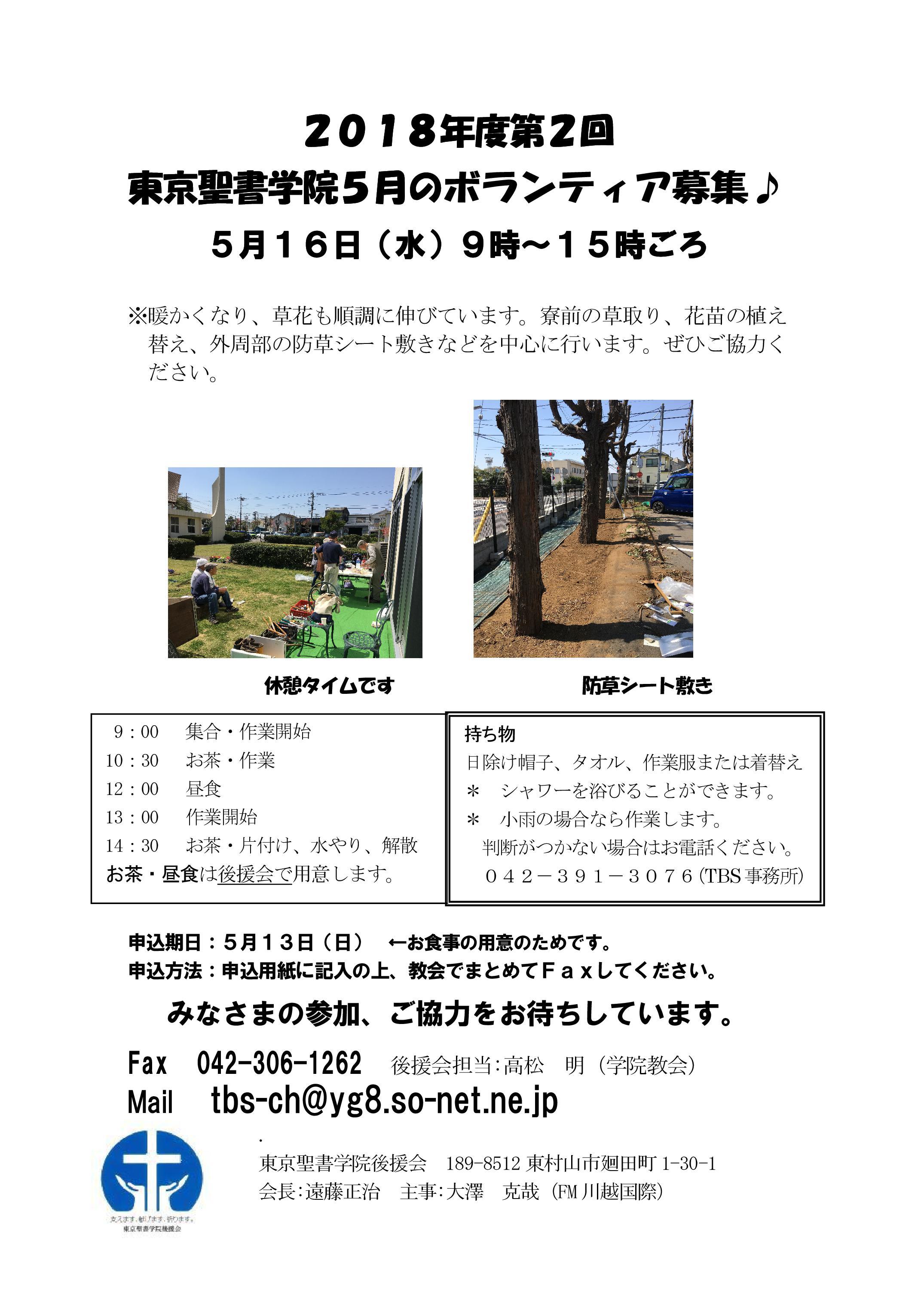 2018年度第2回東京聖書学院4月のボランティア募集