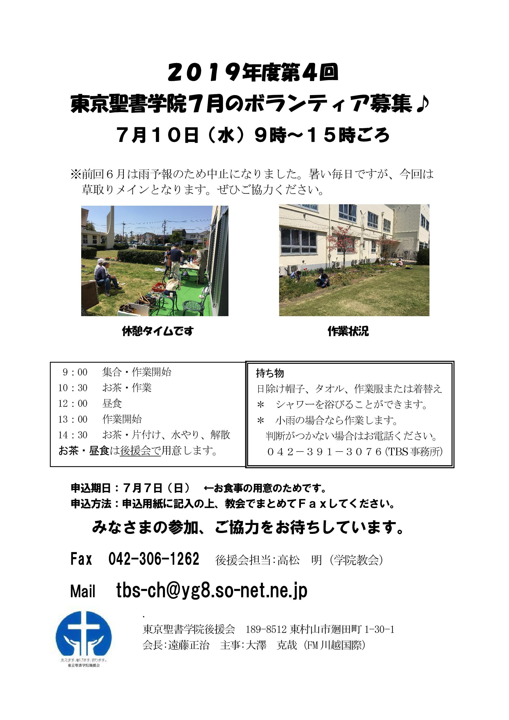 2019年度第4回東京聖書学院7月のボランティア募集