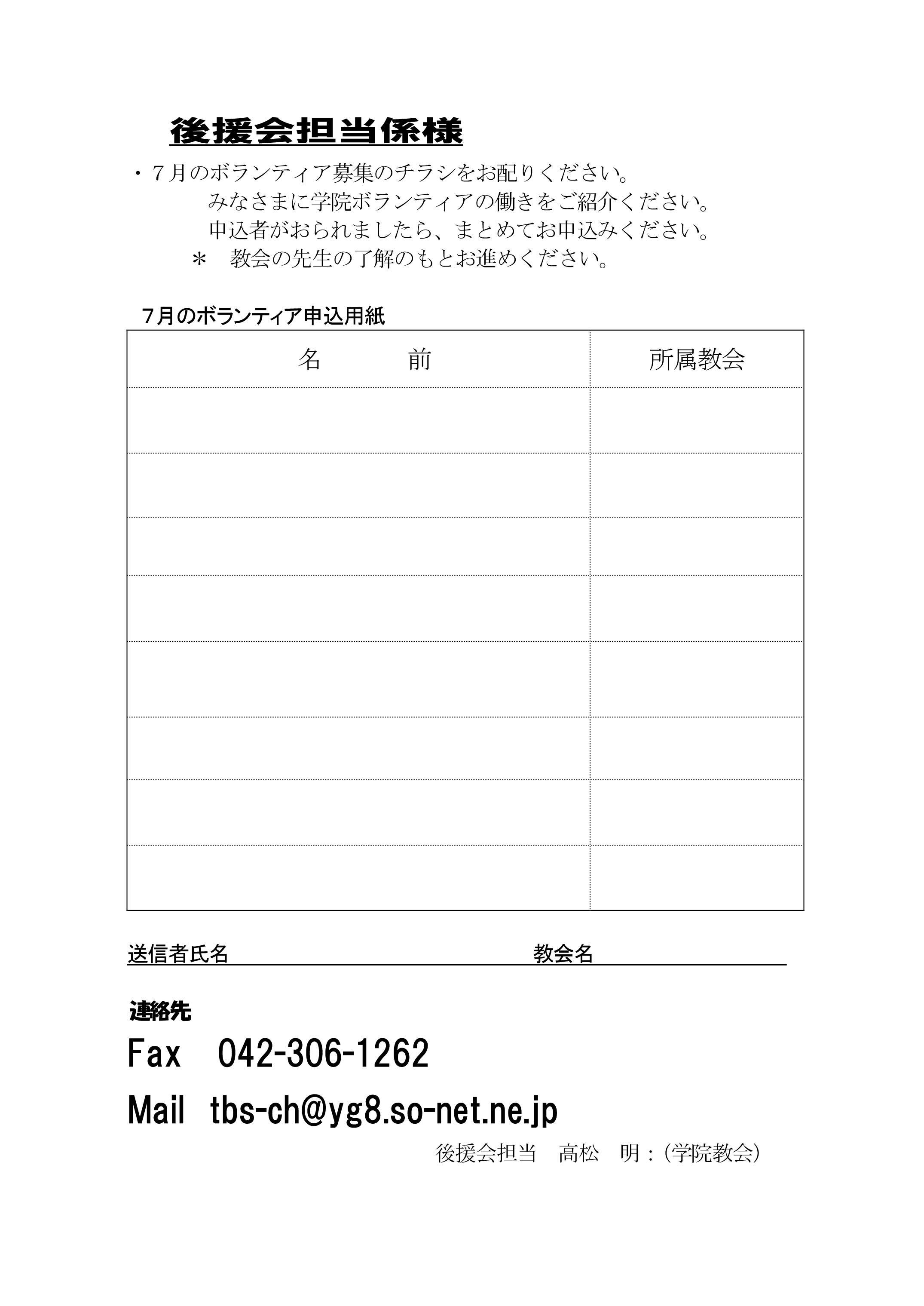 2019年度第4回東京聖書学院7月のボランティア募集チラシ&申し込み