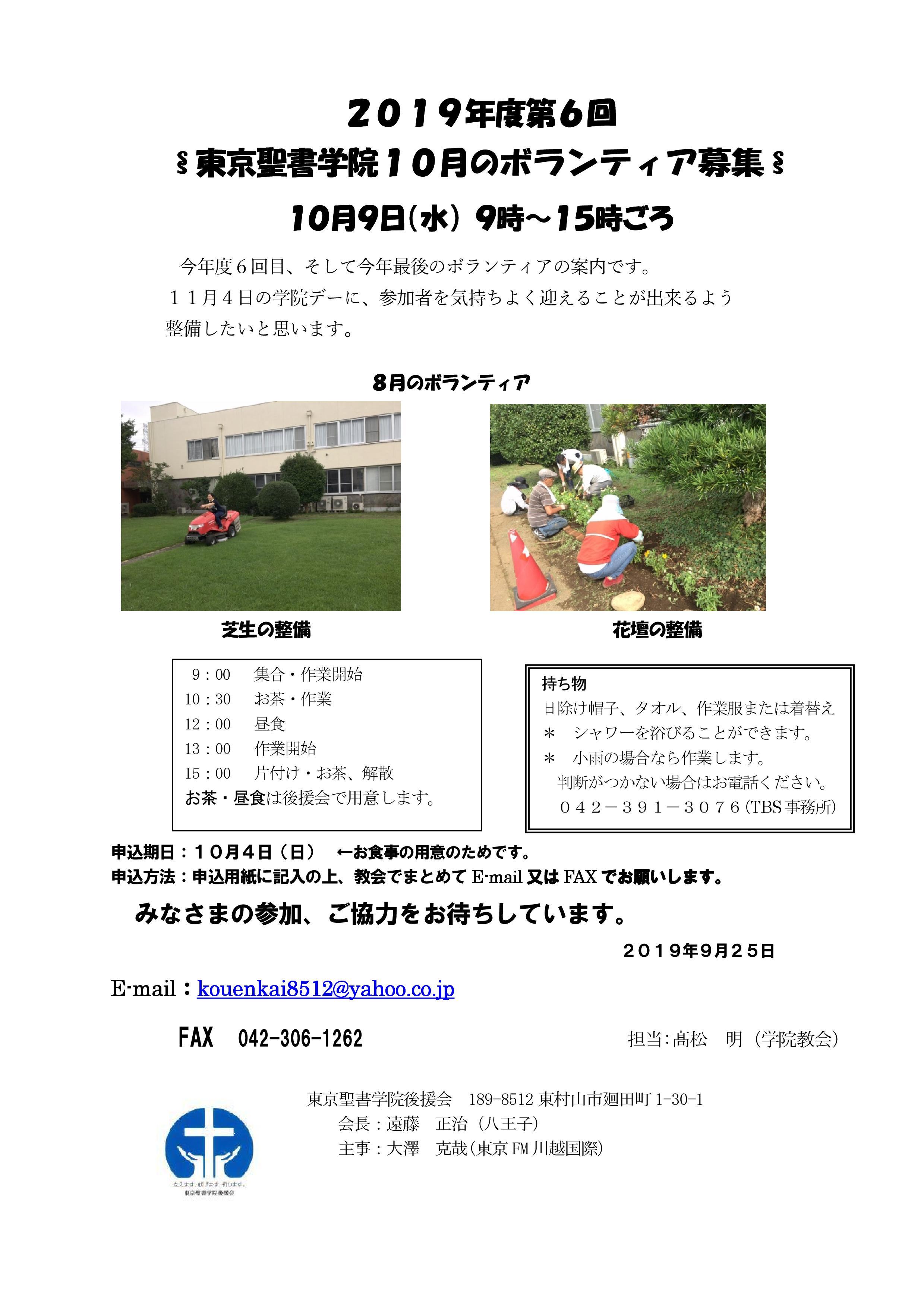 2019年度第6回東京聖書学院10月のボランティア募集